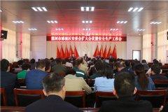 郾城区召开2018年安委会扩大会议暨安全生产工作会