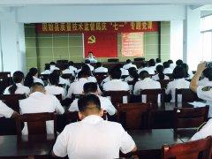 """固始县质量技术监督局庆""""七一""""专题党课"""