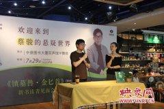 华语悬疑小说教父蔡骏携新书《镇墓兽》亮相郑州 里面还有河南故事