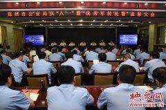 """郑州公安15人被授予郑州市公安机关""""优秀军转民警""""荣誉称号"""