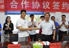 镇平县与中原华信商贸集团合作签约仪式举行