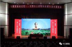 襄城县召开纪念毛泽东主席视察襄城60周年专题报告会
