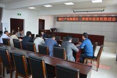 淞江产业集聚区召开二季度环保攻坚推进会