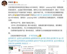 实名举报!童话大王郑渊洁向全国扫黄打非办和国家版权局正式举报淘宝