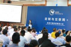 行业巨头齐聚――中国家居制造大会在东莞举行