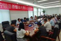 宁陵县新媒体代表人士座谈会召开