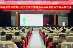 河南省学习贯彻习近平生态文明思想百场宣讲活动走进宁陵