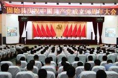 我县召开庆祝中国共产党成立96周年大会