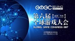 GMGC 2017:腾讯云分享游戏出海经验,发起2017潜力游戏评选