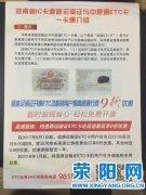 荥阳市道路运输证和ETC卡首度融合