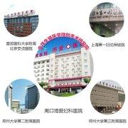 周口博爱妇科医院8月17-19日北京不孕名医王克芳博士会诊专场