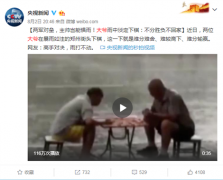 郑州大爷雨中下棋走红网络 当事人:三局两胜还剩1盘