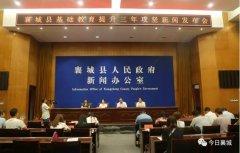 襄城县举办基础教育提升三年攻坚新闻发布会
