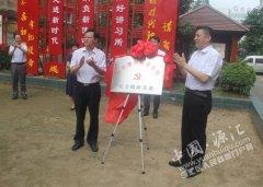 市委党校老街社区社会调研基地举行揭牌仪式