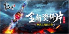 《青云志》全新资料片火爆上线 修仙之路再启程