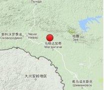 俄罗斯发生5.2级地震 震源深度10千米(图)
