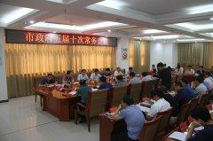 王富生主持召开市政府五届十次常务会议