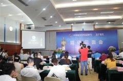 2017中国家居节第五届中国家具品牌节暨金芒果奖新闻发布会在东莞召开