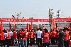 """郾城区举办""""绿满郾城・党员先锋林""""志愿服务活动启动仪式"""