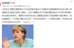 """默克尔:德国不改变对华政策 坚持""""一个中国"""""""