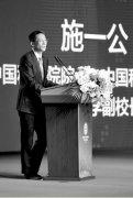 """施一公拟应聘西湖大学首任校长:河南也能有""""小而美""""大学"""