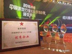 """2016年度""""金手指""""奖颁布 联众董事长杨庆荣膺""""优秀企业家"""""""