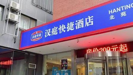 网曝华住2.4亿条酒店开房记录疑泄露,官方称已报警