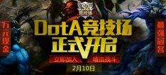 11平台DotA竞技场发展史02