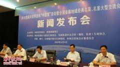 """34道地域菜系齐聚郑州 """"中国菜""""将在9月开启新篇章"""