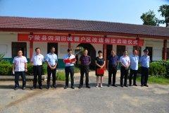 宁陵县四湖旧城棚户区改造项目正式启动