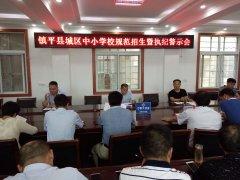 镇平县驻宣传部纪检组四项要求强化中小学招生纪律