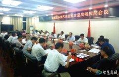 我县召开环境污染防治攻坚战指挥部会议