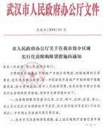 武汉今日起部分区域住房限购限贷 首套房首付提至25%