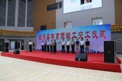 我县举行全民健身中心体育馆建设项目竣工仪式