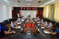 王富生主持召开市长办公会议 安排部署当前重点工作