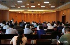 襄城县召开县政府第22次常务会议