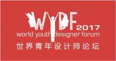 英美芬兰等国设计导师助阵世界青年设计师论坛(WYDF)2017夏季大会!