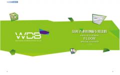 地热环境再残酷 WDB涂料永葆地板的青春