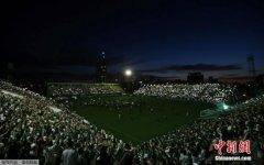 巴西沙佩科恩斯球队空难后首场比赛 双方均弃赛