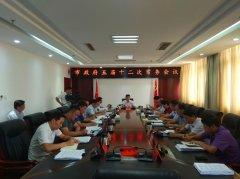 王富生主持召开市政府五届十二次常务会议