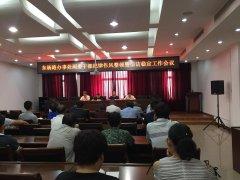 东杨路办事处召开村两委干部  纪律作风整顿暨信访稳定工作会议