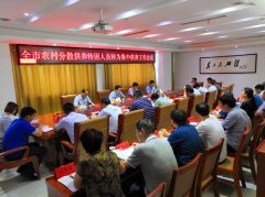 全市农村分散供养特困人员转为集中供养工作会议召开