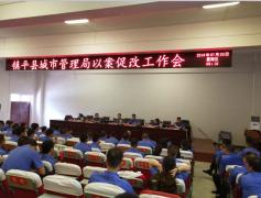 镇平县城市管理局召开以案促改工作会