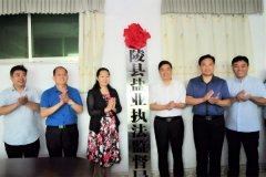 我县盐业执法监督局今日正式揭牌成立