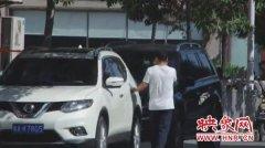 男子用电子干扰器解锁偷盗 现金被偷车主竟不知道