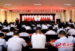 中国共产党睢县第十三届委员会第五次全体会议暨县委工作会议召开
