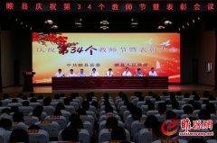 我县召开庆祝第34个教师节暨表彰大会