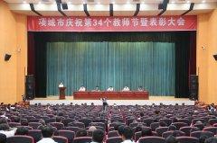我市召开庆祝第34个教师节暨表彰大会 王富生出席会议并讲话
