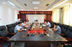 王富生主持召开市政府党组巡视整改专题民主生活会