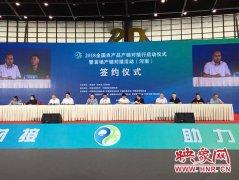 全国农产品产销对接活动在郑州闭幕 采购金额达103.1亿